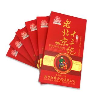 北京特产 红螺老北京十三绝之八绝礼盒1280g中华老字号