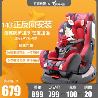 贝贝卡西 儿童汽车安全座椅 国家3C、欧洲ECE认证 0-6岁 LB718静谧丛林