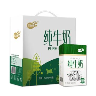 三剑客 纯牛奶250ml*12盒 礼品装 *2件