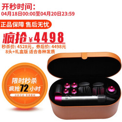 dyson 戴森 Airwrap 多功能美发造型器 + HS01 顺发卷发器 8头+礼盒 适合各种发质