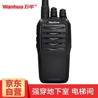 万华(Wanhua)WH68 专业商用民用 无线对讲机