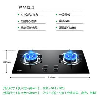 华帝(VATTI)家用台式嵌入式燃气灶具 煤气灶双眼灶 4.1KW大火力 钢化玻璃 JZT-i10036B(天然气)