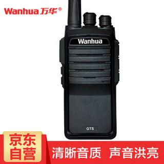 万华(Wanhua) GTS730商用专业无线对讲机 手台民用