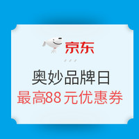 促销活动 : 京东 联合利华品牌日 奥妙/金纺大促