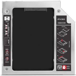 IT-CEO 12.7mm笔记本光驱位SATA硬盘托架硬盘支架 银色 (适合SSD固态硬盘/带开关/镂空版/W6GQ-12A)