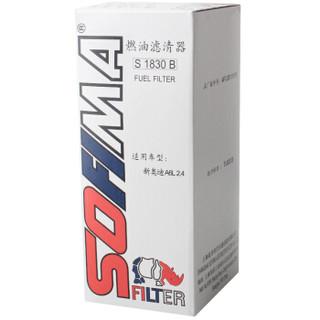 索菲玛(SOFIMA)汽油滤芯/汽油燃油滤清器/汽滤 S1830B 奥迪A6 2.4/ 3.2/一汽奥迪A6L 2.4 3.0