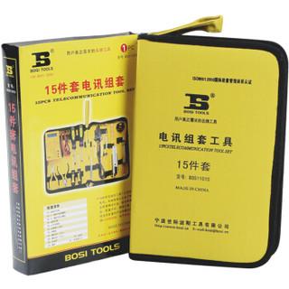 波斯(BOSI)  BS511015 多功能电讯工具组套 家用综合工具套装 15件