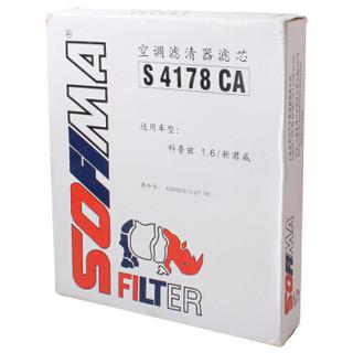 索菲玛(SOFIMA)空调滤芯/空调格 活性炭空调滤清器 S4178CA/S3254C1 昂科拉/君越/英朗/科鲁兹
