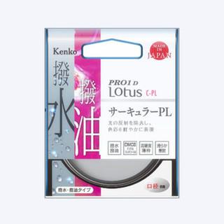 肯高(KenKo)Pro1D Lotus防水防油偏正镜日本同步上市-67mm
