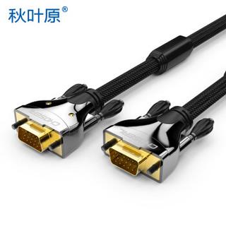 秋叶原(CHOSEAL)QS5107T15 VGA(3+9) 工程高清VGA线 电脑电视连接线 投影仪视频数据信号线 15米