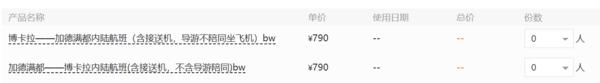 全国多地-尼泊尔加德满都+博卡拉+纳格尔果德6天5晚半自助游(往返机票+4晚5钻+1晚山景度假屋)