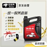 Jbaoy 京保养 统一5W-30/5W-40全合成机油+品牌机滤+工时 汽车小保养套餐