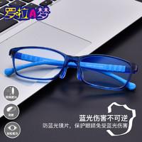 罗拉A梦防蓝光辐射电脑护目镜 儿童眼镜框男女童可配近视平光眼镜
