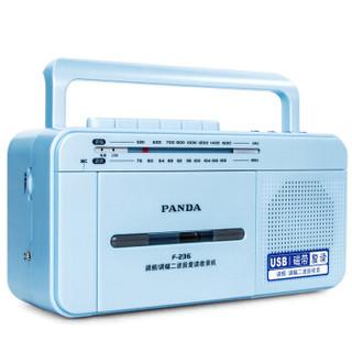 熊猫(PANDA)F-236 复读机 磁带机 u盘 英语MP3 单放机 录音机 收音机 USB 播放机 自营(蓝色)