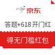 移动专享:京东5.24拼购 答题+618开门红 得无门槛红包 优惠券叠加红包,多款白菜史低价