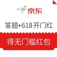 京东5.24拼购 答题+618开门红 得无门槛红包