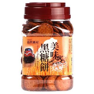 中国台湾 自然素材 进口饼干 休闲零食 美味黑糖饼 365g