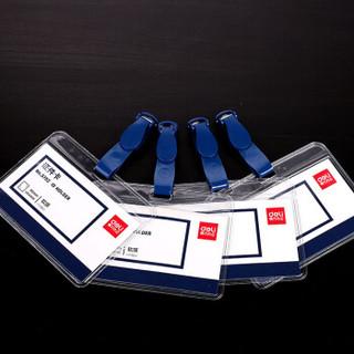 得力(deli)50只软质PVC证件卡套 带吊夹 横式工作证员工牌 蓝