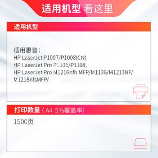 天威 CC388A硒鼓 易加粉 HP88A 388a适用惠普M1136 1007 P1008 P1106 P1108 M1213nf m126 nw m226dw