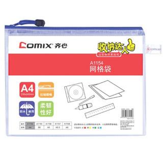 齐心(Comix) A1154 PVC防潮网格拉链袋/文件袋/A4资料袋