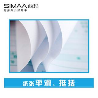 西玛(SIMAA)费用报销单 240*140mm 50页/本/10本/包 借款审批支出粘贴单据财务专用通用会计记账凭证纸