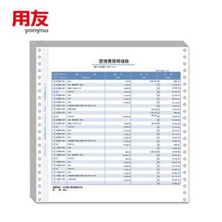 用友(UFIDA)7.1针打总分类账(明细账)286*292.1mm 1000份/箱 好会计财务软件账簿凭证打印纸 L020106
