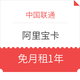 unicom 联通 阿里宝卡(11GB全国流量、免月租1年) 19元包邮