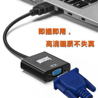 捷顺(JASUN)HDMI转VGA转换器 高清转VGA 笔记本电脑/华为/小米盒子等接电视投仪影显示器 黑 JS-084A