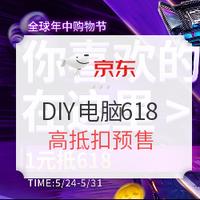 京东 618 电脑DIY配件、显示器专场 定金预售开启