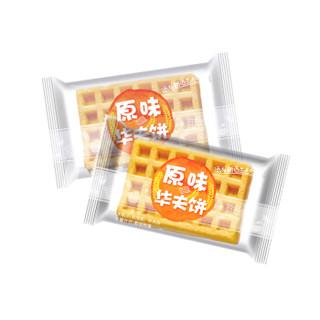 丹夫原味华夫饼 饼干蛋糕糕点 营养早餐休闲食品点心 1000g/箱