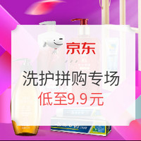 京东 年中购物节 洗护拼购专场