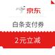 优惠券码、移动专享:京东 618优惠集结 白条支付券 2元立减、99-5、199-10