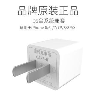 凯普世 苹果充电器头 安卓手机充电头 5V/1A电源适配器USB 适用iPhoneXS/max/XR/8/X/7P/华为荣耀小米三星