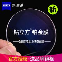 ZEISS 蔡司 1.60折射率 新清锐钻立方铂金膜镜片 2片+250元纯钛镜架任选