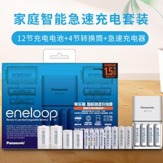 爱乐普(eneloop)充电电池5号7号五号七号共12节家庭装适用遥控玩具KJ55MCC84C含55快速充电器