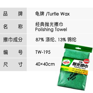 龟牌(Turtle Wax)擦车巾 汽车洗车毛巾 抛光车巾 打蜡车巾40*40 擦车布TW-195 单只装  (原TW169)