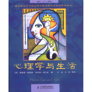 《心理学与生活》(中文版 第16版) (平装、非套装)