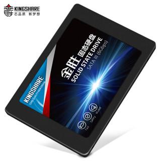 金胜(Kingshare)E330系列 120G SATA3 SSD固态硬盘