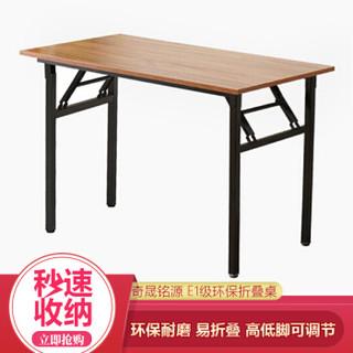 奇晟铭源    电脑桌子E1级环保  折叠桌子 书桌 办公桌  会议桌 LC-103