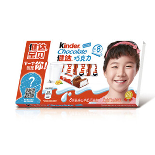 Kinder 健达 夹心牛奶巧克力 100g 8条 盒装