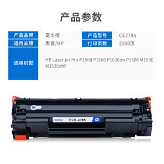 富士樱 CE278A 易加粉硒鼓 78A黑色适用HP惠普P1566 P1606dn P1506 P1560 M1530 M1536dnf打印机墨粉盒