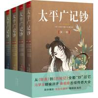 《太平广记钞》(套装全4册 赠送精美海报) +凑单品