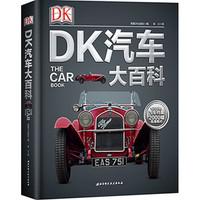 《DK汽车大百科》精装