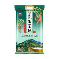 限地区、88VIP:金龙鱼 乳玉皇妃 五常生态稻花香 5kg+五常有机稻花香大米 5kg