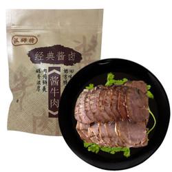 恒慧 汉姆特 酱牛肉220g 火锅烧烤烤肉手抓饼食材