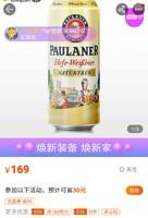 德国原装进口啤酒 保拉纳/柏龙(PAULANER)酵母型小麦啤酒500ml*24听整箱装
