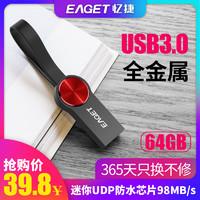 EAGET 忆捷 64GB U盘 USB 3.0