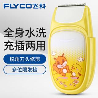 飞科(FLYCO)儿童专用电动理发器电推剪 剃头电推子 FC5811