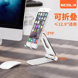 宜客莱(ECOLA)双轴270°折叠手机支架 多功能防滑充电底座创意懒人床头直播桌面ipad平板通用 A06PSV