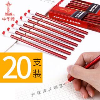 中华 6610 大皮头HB铅笔 经典款学生书写铅笔